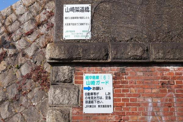 150228_141408山崎架道橋_1200