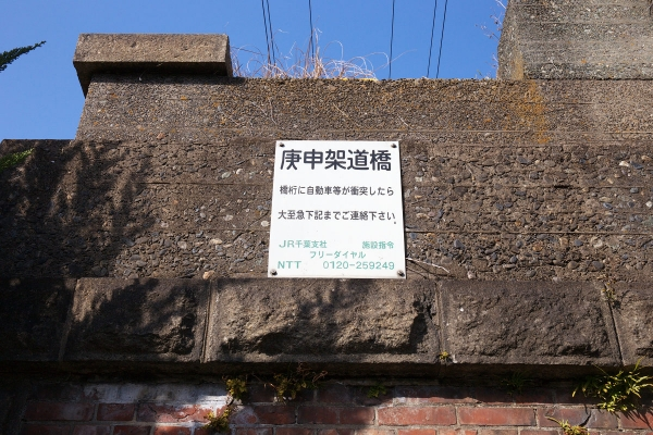 150228_142517庚申架道橋_1200
