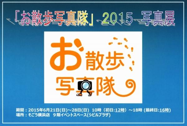 お散歩写真隊写真展2015_1-900
