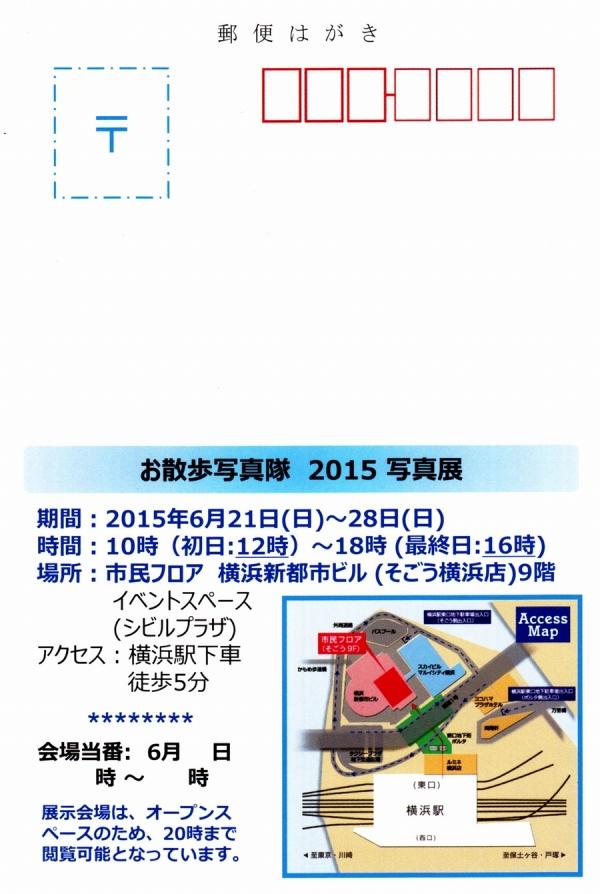 お散歩写真隊写真展2015_2-900