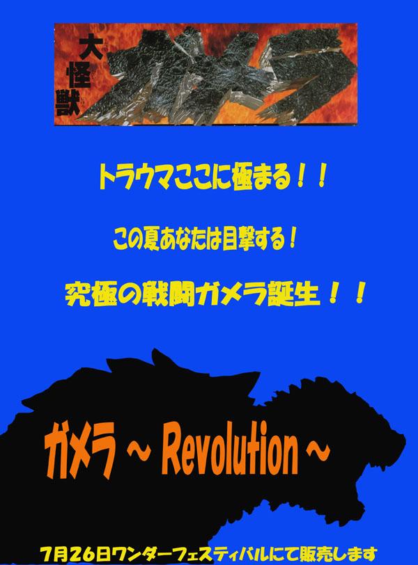 gamerakoukoku.jpg