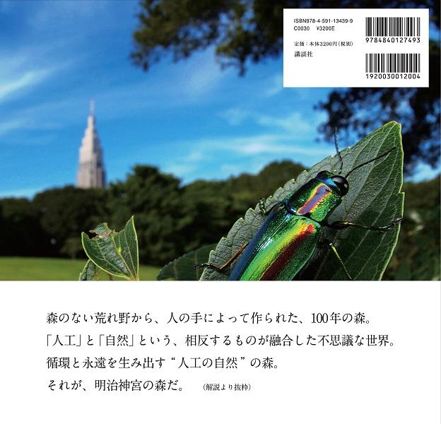 生命の森 明治神宮 裏表紙