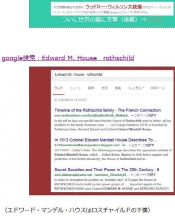 tenエドワード・マンデル・ハウスはロスチャイルドの下僕