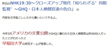 tenクローズアップ現代「知られざる゛同胞監視゛~GHQ・日本人検閲官達の告白」