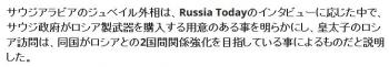 newsサウジアラビア外相、ロシアとの長期協力に関心