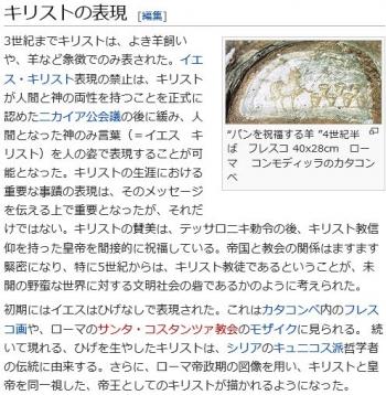 wiki初期キリスト教美術1