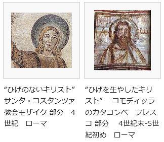 wiki初期キリスト教美術2