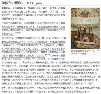 wiki聖骸布
