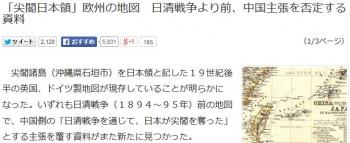 news「尖閣日本領」欧州の地図 日清戦争より前、中国主張を否定する資料