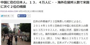 news中国に住む日本人、13.4万人に・・海外在留邦人数で米国に次ぐ2位の規模
