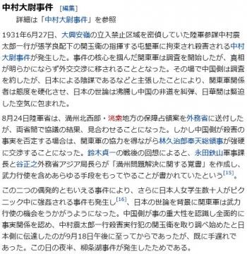 wiki満州事変