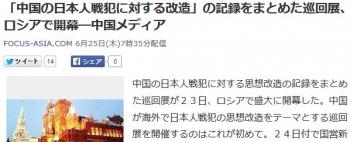 news「中国の日本人戦犯に対する改造」の記録をまとめた巡回展、ロシアで開幕―中国メディア
