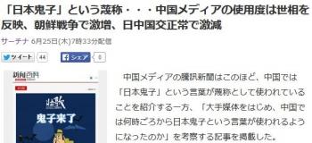 news「日本鬼子」という蔑称・・・中国メディアの使用度は世相を反映、朝鮮戦争で激増、日中国交正常で激減