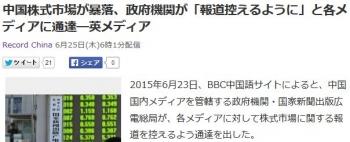 news中国株式市場が暴落、政府機関が「報道控えるように」と各メディアに通達―英メディア
