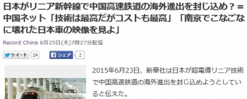 news日本がリニア新幹線で中国高速鉄道の海外進出を封じ込め?=中国ネット「技術は最高だがコストも最高」「南京でこなごなに壊れた日本車の映像を見よ」