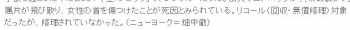 tokエアバッグ破裂で死亡か 米報道「タカタ製で8人目」2