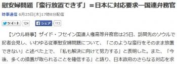 news慰安婦問題「蛮行放置できず」=日本に対応要求―国連弁務官