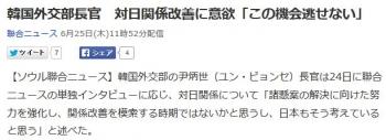 news韓国外交部長官 対日関係改善に意欲「この機会逃せない」