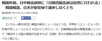 news韓国外相、日中韓会談時に「日韓首脳会談は自然に行われる」 韓国報道、日本が慰安婦で譲歩しなくとも