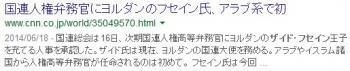 seaザイド・フセイン
