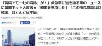news「韓国でモーセの奇跡」が!」救急車に道を譲る車のニュースに韓国ネット大反響=「韓国を見直した」「この市民意識は脱韓国、ほとんど日本級」