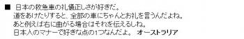海外「何て礼儀正しいんだ」 緊急走行する日本の救急車に外国人感嘆1
