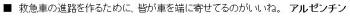 海外「何て礼儀正しいんだ」 緊急走行する日本の救急車に外国人感嘆2