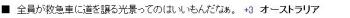海外「何て礼儀正しいんだ」 緊急走行する日本の救急車に外国人感嘆3