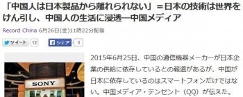 news「中国人は日本製品から離れられない」=日本の技術は世界をけん引し、中国人の生活に浸透―中国メディア