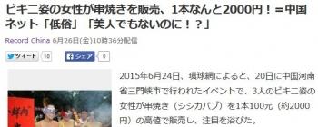 newsビキ二姿の女性が串焼きを販売、1本なんと2000円!=中国ネット「低俗」「美人でもないのに!?」