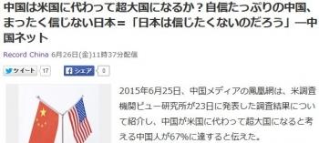 news中国は米国に代わって超大国になるか?自信たっぷりの中国、まったく信じない日本=「日本は信じたくないのだろう」―中国ネット