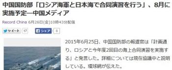 news中国国防部「ロシア海軍と日本海で合同演習を行う」、8月に実施予定―中国メディア