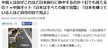news中国人はなぜこれほど日本旅行に熱中するのか?幻でも見てるの?=中国ネット「日本はすべての面で完璧」「日本を嫌っている人ほど自分の目で見よ」