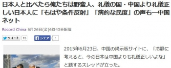 news日本人と比べたら俺たちは野蛮人、礼儀の国・中国より礼儀正しい日本人に「もはや条件反射」「病的な民度」の声も―中国ネット