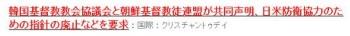 tok韓国基督教教会協議会と朝鮮基督教徒連盟と日本福音ルーテル教
