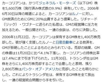 wikiカーク・カーコリアン3