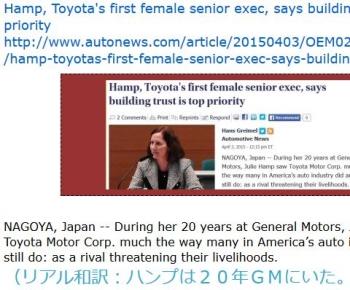 tenHamp, Toyotas first female senior exec