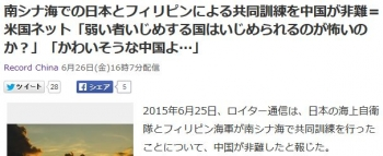 news南シナ海での日本とフィリピンによる共同訓練を中国が非難=米国ネット「弱い者いじめする国はいじめられるのが怖いのか?」「かわいそうな中国よ…」