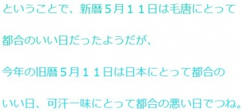 ten新暦5月11日は毛唐にとって都合のいい日旧暦5月11日は日本にとって都合のいい日