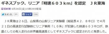 newsギネスブック、リニア「時速603km」を認定 JR東海