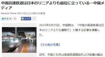 news中国高速鉄道は日本のリニアよりも優位に立っている―中国メディア