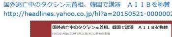 ten国外逃亡中のタクシン元首相、韓国で講演 AIIBを称賛