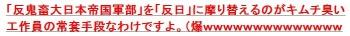 tok「反鬼畜大日本帝国軍部」を「反日」に摩り替えるのがキムチ臭い工作員の常套手段なわけですよ。