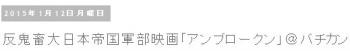 tok反鬼畜大日本帝国軍部映画「アンブロークン」@バチカン