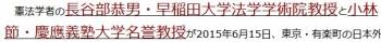 ten長谷部恭男・早稲田大学法学学術院教授と小林節・慶應義塾大学名誉教授