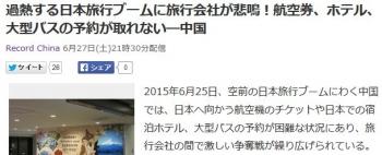 news過熱する日本旅行ブームに旅行会社が悲鳴!航空券、ホテル、大型バスの予約が取れない―中国