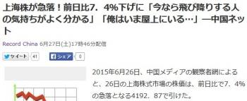 news上海株が急落!前日比7.4%下げに「今なら飛び降りする人の気持ちがよく分かる」「俺はいま屋上にいる…」―中国ネット