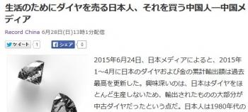 news生活のためにダイヤを売る日本人、それを買う中国人―中国メディア