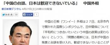news「中国の台頭、日本は歓迎できないでいる」 中国外相