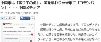 news中国軍は「張り子の虎」、国を離れりゃ米軍に「コテンパン」・・・中国メディア